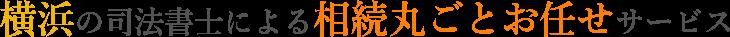 横浜の司法書士による相続丸ごとお任せサービス