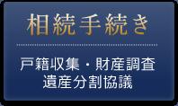 相続手続き 戸籍収集・財産調査・遺産分割協議