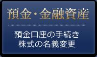預金・金融資産 預金口座の手続き・株式の名義変更