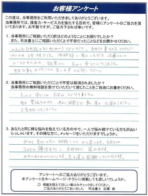 遺産整理業務をご依頼・70代・横浜市女性