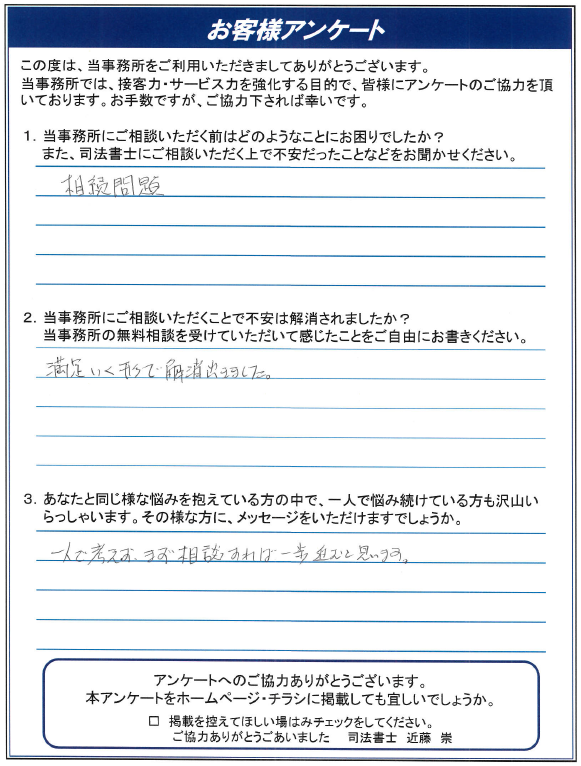 遺産承継業務・不動産登記・不動産の処分をご依頼_横浜市40代男性